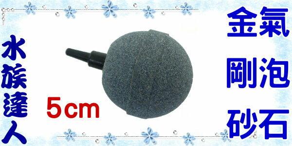 【水族達人】《圓形金剛砂氣泡石(黑頭)5cm》氣泡超細密!