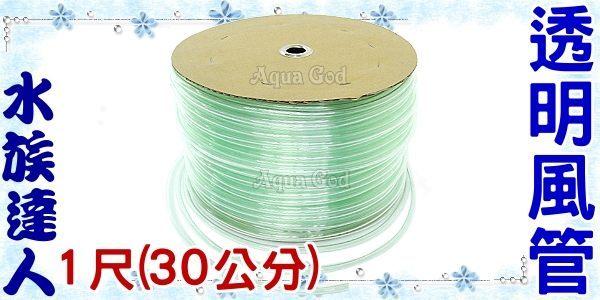 【水族達人】《透明風管.1尺(30cm)》☆適用於空氣幫浦與CO2設備☆