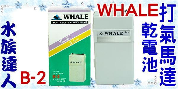 【水族達人】【停電打氣馬達】WHALE《B-2乾電池打氣馬達》防潑水!!