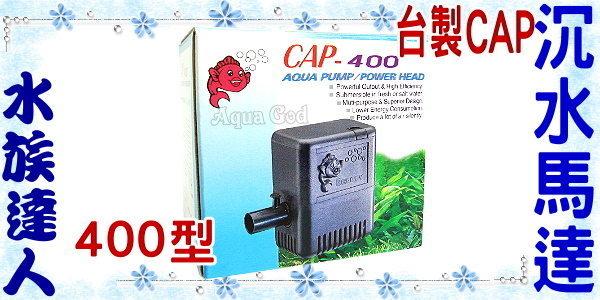 水族達人:【水族達人】台製CAP《沉水馬達.400型》經濟、耐用!