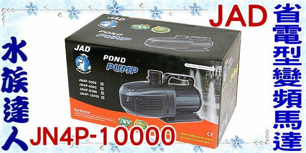 【水族達人】JAD《省電型變頻馬達˙JN4P-10000 》沉水馬達/淡海水適用/水陸兩用
