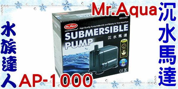【水族達人】水族先生Mr.Aqua《沉水馬達.AP-1000》經濟、耐用!