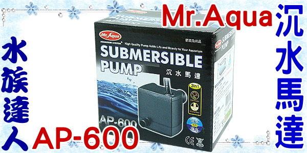 ~水族 ~水族先生Mr.Aqua~沉水馬達.AP~600~經濟、耐用!