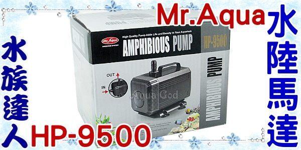 【水族達人】水族先生Mr.Aqua《水陸馬達.HP-9500》水陸兩用沉水馬達 經濟、耐用!