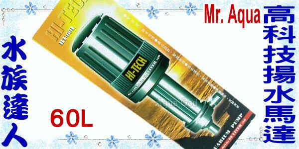 ~水族 ~水族先生Mr.Aqua~HI~TECH高科技揚水馬達.60L~防水.靜音.強勁