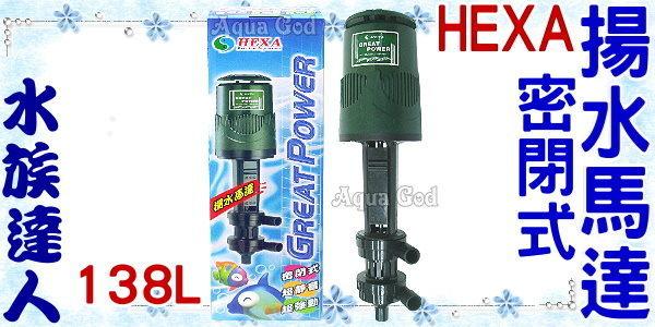 ~水族 ~海薩 HEXA~密閉式揚水馬達.138L~防水.靜音.強勁!