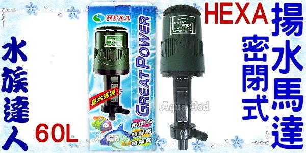 【水族達人】海薩 HEXA《密閉式揚水馬達.60L》防水.靜音.強勁!