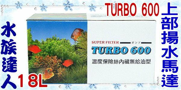 ~水族 ~TURBO 600~上部揚水馬達D~304型.18L min~ 、 、耐用!