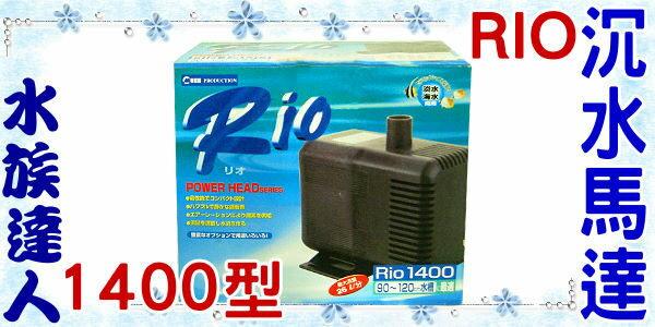 <br/><br/>  【水族達人】台灣製造Rio《沉水馬達.1400型》超耐用的喔!<br/><br/>