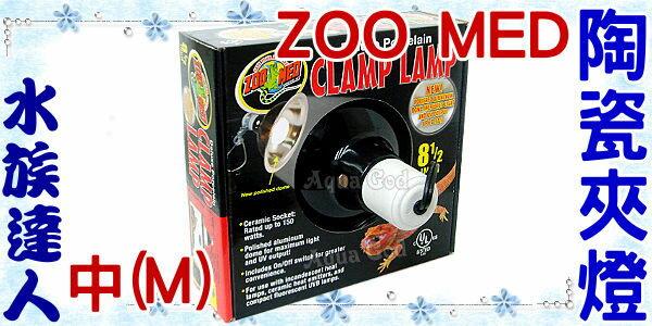 【水族達人】【兩棲爬蟲用品】ZOO MED《陶瓷夾燈8.5吋˙中(M)LF-12》夾燈燈罩(燈泡另購)