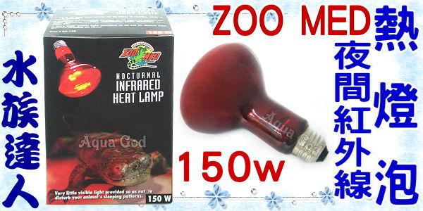 <br/><br/>  【水族達人】美國ZOO MED《夜間紅外線熱燈泡.150W》保溫必備!<br/><br/>