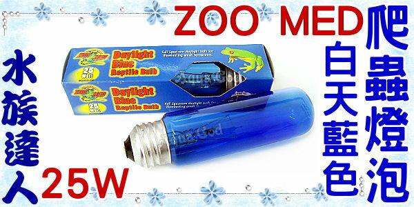 【水族達人】美國ZOO MED《白天藍色爬蟲燈泡.25W》保溫必備!