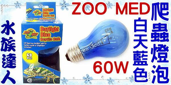 ~水族 ~美國ZOO MED~白天藍色爬蟲燈泡.60W~保溫 !