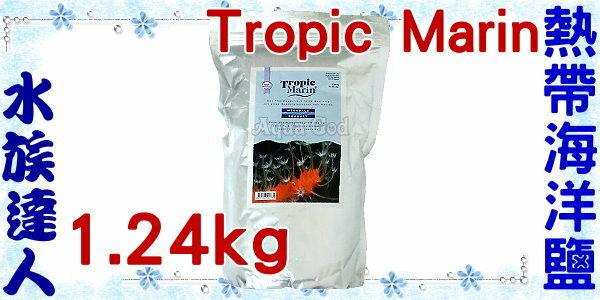 【水族達人】Tropic Marin (TM) 《熱帶海洋鹽.1.24kg》營造跟天然海洋般的環境!