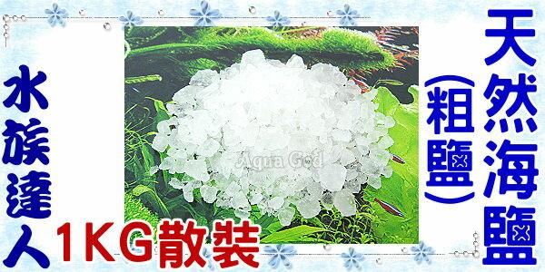 【水族達人】《天然海鹽(粗鹽)˙1KG散裝》來自澳洲、便宜、方便、實用!