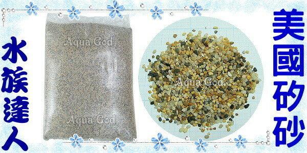 【水族達人】《美國矽砂.20kg》美國細砂/底砂 美觀大方!不傷魚和水草!