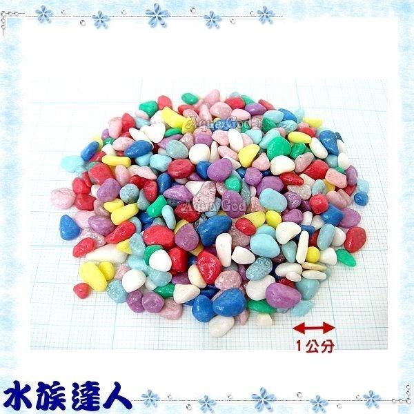 【水族達人】彩色的石頭《油彩石.小顆粒1kg散裝》裝飾、舖缸,最美麗的裝飾!