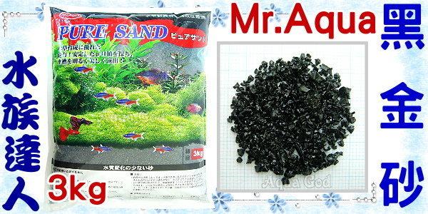【水族達人】水族先生Mr.Aqua《黑金砂.3kg》黑草砂 造景好幫手!