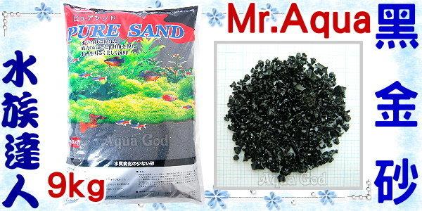 【水族達人】水族先生Mr.Aqua《黑金砂.9kg》黑草砂 造景好幫手!
