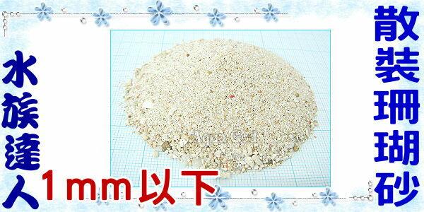 【水族達人】《散裝珊瑚砂1kg.1mm以下》造景的好幫手!