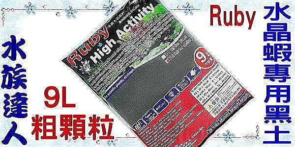 【水族達人】【台灣ISTA代理】Ruby《水晶蝦專用黑土(PH5.5) ˙ 9L細顆粒》