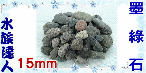 <br/><br/>  【水族達人】【底砂】《墨綠石 散裝 1kg.15mm》石頭/砂礫/水草造景/砂石/砂子<br/><br/>