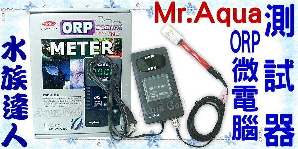 ~水族 ~水族先生Mr.Aqua~ORP微電腦測試器~防潑水!海水缸 !