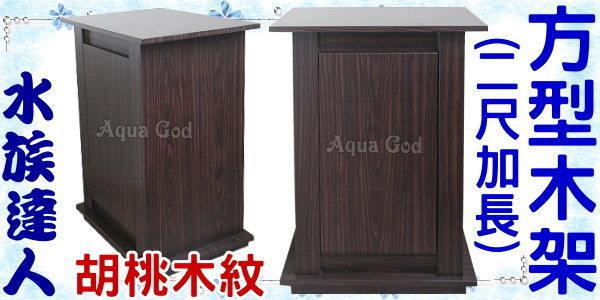 ~水族 ~~二尺加長 65~46~83cm 方型魚缸 木架  木櫃  櫃子.胡桃木紋~ !