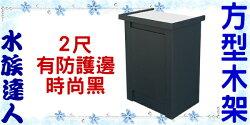 【水族達人】《二尺方型魚缸專用木架/木櫃/櫃子.時尚黑(有防護邊)》預訂制/熱賣商品!