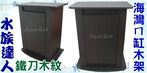 【水族達人】《二尺海灣ㄇ型魚缸專用木架木櫃櫃子.鐵刀木紋》預訂商品