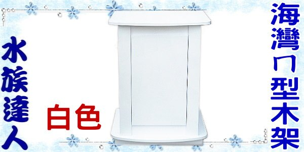 ~水族 ~~二尺海灣ㄇ型魚缸 木架 木櫃 櫃子^(65^~45^~83公分^)˙白色~
