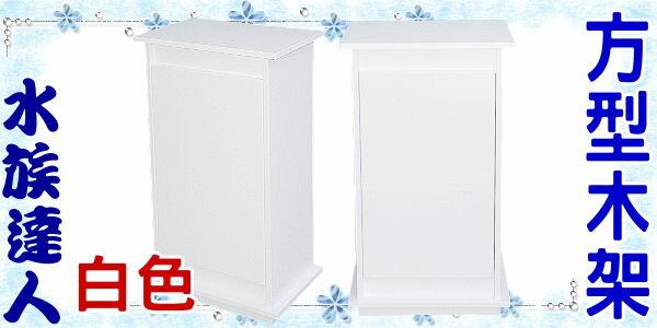 ~水族 ~~1.5尺 46~31~84cm 方型魚缸 木架  木櫃  櫃子.白色~