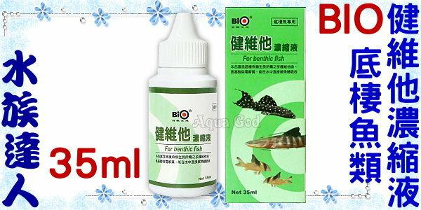 ~水族 ~百歐BIO~健維他濃縮液35ml.底棲魚類 ~補充所需的營養