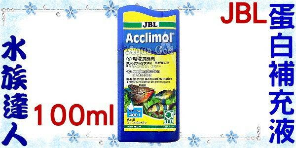 【水族達人】JBL《Acclimol蛋白補充液.100ml》抗緊迫適應劑/補充營養,增強抵抗力!