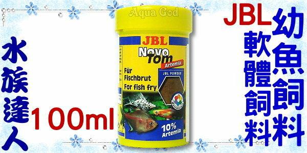 ~水族 ~JBL~Novo Tom幼魚人工懸浮餌料  軟體飼料.100ml~幫助幼魚成長