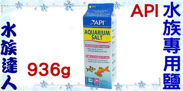 ~水族 ~魚博士API~水族 鹽 .936g~水族 塩、淡水魚