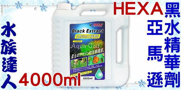 ~水族 ~海薩 HEXA~亞馬遜黑水精華劑.4000ml 4L ~養魚 品!