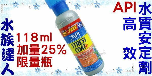 【水族達人】魚博士API《高效水質安定劑.118ml加量25%限量瓶》水質穩定劑 效果好!