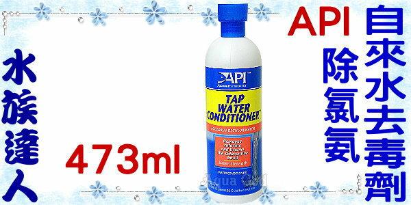 ~水族 ~魚博士API~除氯氨自來水去毒劑.473ml~消除重金屬物質