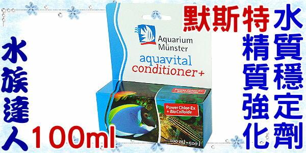 ~水族 ~默斯特~精質強化水質穩定劑 100ml~中和水中有害的重金屬和氯