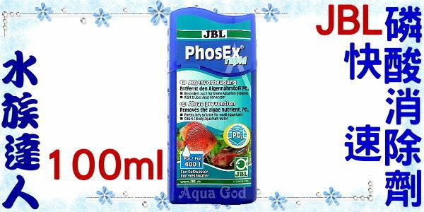 【水族達人】JBL《快速磷酸消除劑.100ml》淡水用