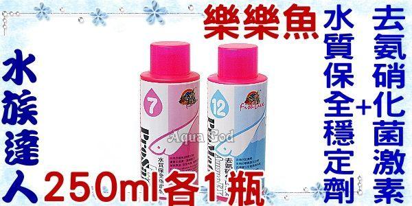 ~水族 ~樂樂魚FishLive~水質保全穩定劑 去氨硝化菌激素.250ml各1瓶~