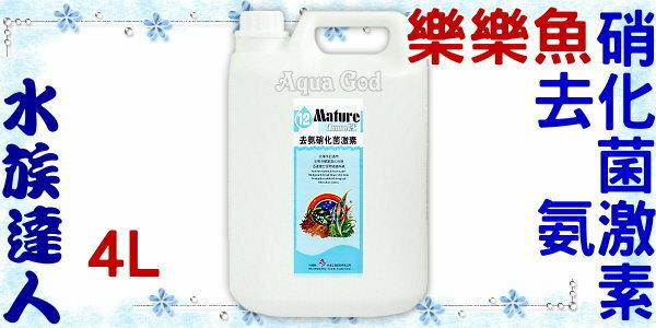 ~水族 ~樂樂魚FishLive~去氨硝化菌激素.4L~自來水變成養魚生態水!