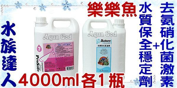 ~水族 ~樂樂魚FishLive~水質保全穩定劑 去氨硝化菌激素.4000ml 4L 各1