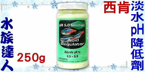 ~水族 ~西肯~淡水pH降低劑.250g~效果超好!