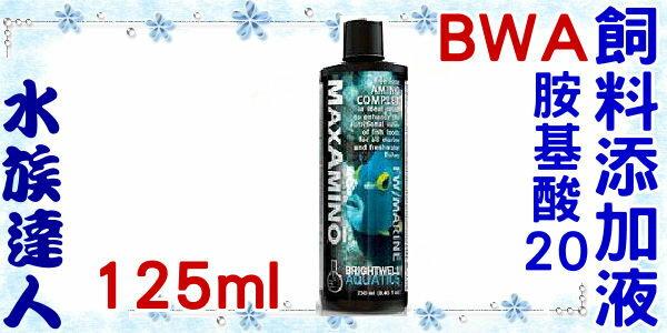 【水族達人】BWA《胺基酸20飼料添加液.125ml.W313》促進活力增色 / 淡、海水皆適用