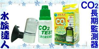 【水族達人】海薩 HEXA《CO2二氧化碳長期監測器》水草缸必備用品!