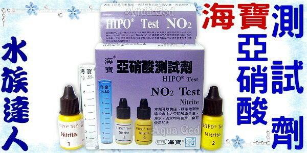 【水族達人】海寶《NO2亞硝酸測試劑》淡、海水用!超準確!