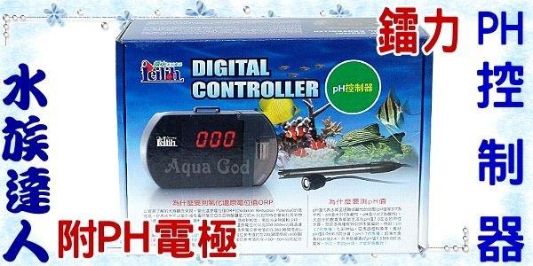 【水族達人】鐳力Leilih《PH控制器 (附PH電極) 》防塵防潑水型