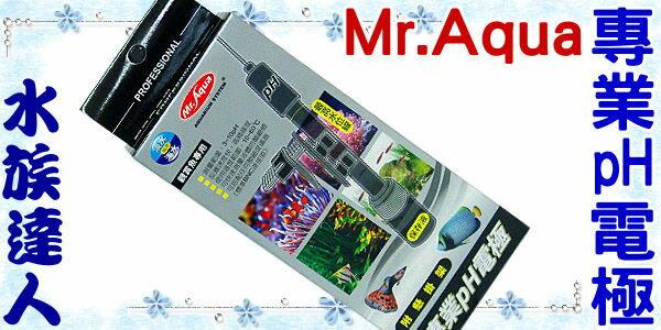 【水族達人】水族先生Mr.Aqua《專業PH電極.N-43-1》淡海水兩用、快速測量酸鹼值